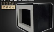 高强度复合玻纤保温消音风管,连接技术采用卡式法兰