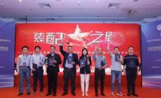 首届全国装配式建筑机电工程创新发展年会在京举办