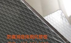 防腐消音排烟风管板,钢制面,无机防火层,隔热耐火层组成