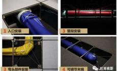 布风管跟各类风管的施工安装比较