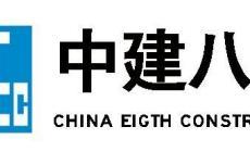 中建八局全称中国建筑第八工程局有限公司