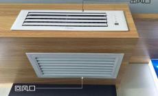 中央空调风口的种类及作用
